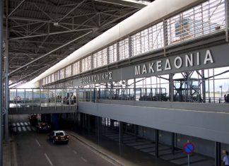 Να ξεπεραστούν οι καθυστερήσεις με τα έργα στο αεροδρόμιο «Μακεδονία» ζητά ο ΟΤΘ