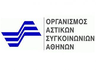 Επιστολή ΟΑΣΑ στον ανάδοχο «Αυτόματου Συστήματος Συλλογής Κομίστρου»