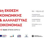 1η Έκθεση «ΚΑΛΟ» την 1–3 Νοεμβρίου στην Τεχνόπολη