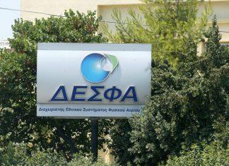 ΔΕΣΦΑ: Μείωση τιμολογίων χρήσης μεταφοράς φυσικού αερίου