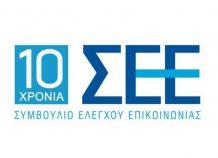 ΣΕΕ: Συλλυπητήρια για τον Βασίλη Αντωνίου