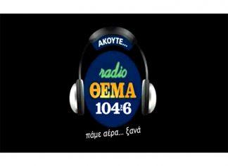 Στον αέρα από τις 20 Νοεμβρίου το Θέμα FM