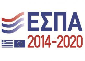 ΕΣΠΑ- Τουρισμός: Από τις 18 Δεκεμβρίου ξεκινούν οι αιτήσεις