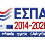ΕΣΠΑ: Εγκρίθηκαν 1.970 επιχειρηματικά σχέδια