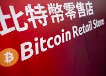 Γερμανικό ΥΠΟΙΚ: Υπό «στενή» παρακολούθηση το bitcoin