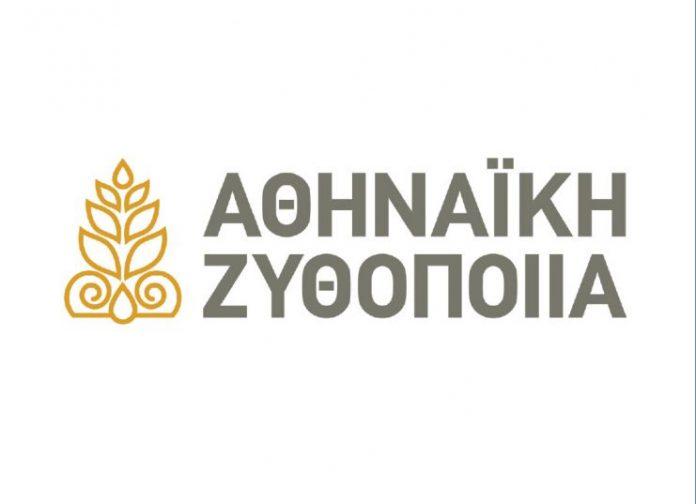 Επενδύσεις 43 εκατ. ευρώ από την Αθηναϊκή Ζυθοποιία κατά την επομένη τριετία