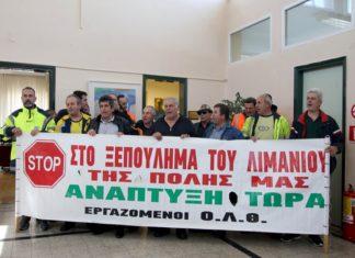 ΟΛΘ: Οι εργαζόμενοι κατέθεσαν ένσταση στο Ελεγκτικό Συνέδριο