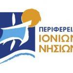 Στις 5 και 6 Δεκεμβρίου το Αναπτυξιακό Συνέδριο Ιονίων Νήσων