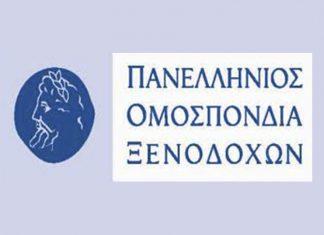 Έλενα Κουντουρά: Συνάντηση με το νέο προεδρείο της ΠΟΞ