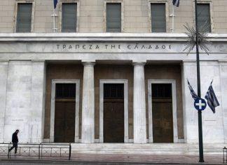 «Καταθέσεις Πολιτισμού» στην Τράπεζα της Ελλάδος
