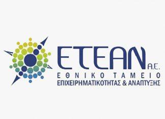ΕΤΕΑΝ: Ενίσχυση της επιχειρηματικότητας
