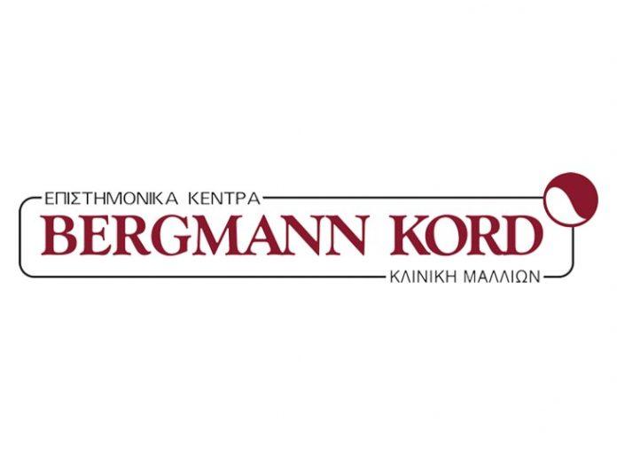 Η Bergmann Kord παρουσίασε το Skin Center