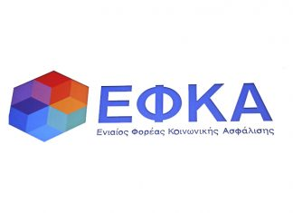 e-ΕΦΚΑ: Νέα ηλεκτρονική υπηρεσία χορήγησης ασφαλιστικής ενημερότητας