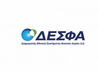 ΔΕΣΦΑ: Συμφωνία με ΤΑΡ για τη συντήρηση του αγωγού
