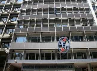 Παρευξείνια Τράπεζα: Επιχειρηματικό δάνειο ύψους 160 εκατ. ευρώ προς τη ΔΕΗ