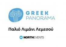 """Η """"Greek Panorama"""" πήγε στην Κύπρο"""