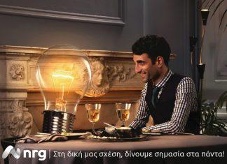 Η εταιρεία που στοχεύει στη μείωση του ενεργειακού κόστους