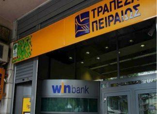 Τράπεζα Πειραιώς: Leasing ηλεκτροκίνητων οχημάτων