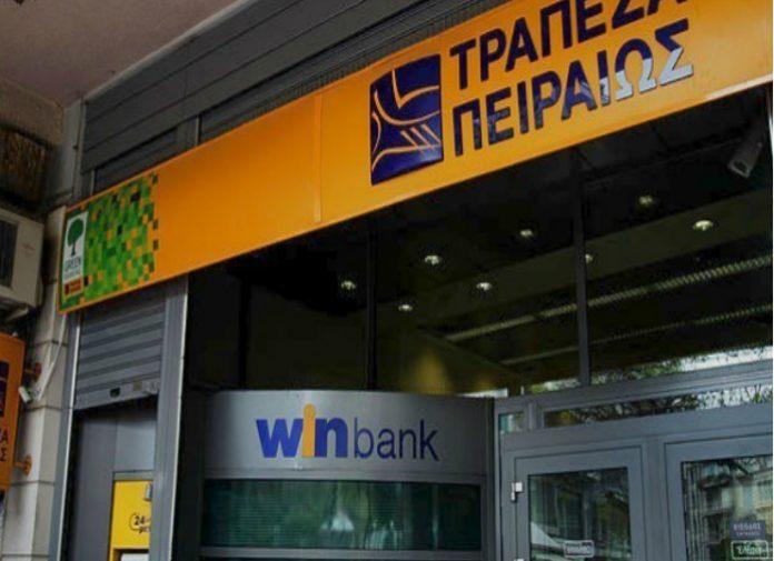 Ολοκληρώθηκε η πώληση θυγατρικής της Τράπεζα Πειραιώς