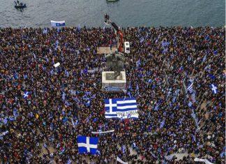 Νέο συλλαλητήριο σήμερα για τη Μακεδονία
