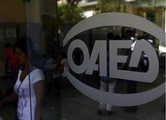 ΟΑΕΔ: 1.126.173 το σύνολο των εγγεγραμμένων ανέργων τον Ιούνιο του 2020