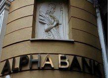 Υπερκαλύφθηκε πάνω από 10 φορές το ομόλογο Tier 2 ύψους 500 εκατ. ευρώ της Alpha Bank