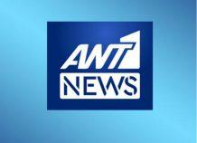 Έκτακτο: Δεν βγαίνει το δελτίο ειδήσεων του ΑΝΤ1