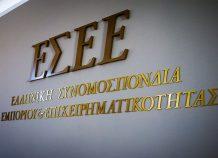 EΣΕΕ: Οι Έλληνες «χρηματοδοτούν» τον εσωτερικό τουρισμό με 2 δισ. ευρώ ετησίως