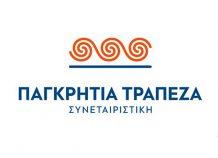 Φοιτητικά τραπεζικά προϊόντα από την Παγκρήτια