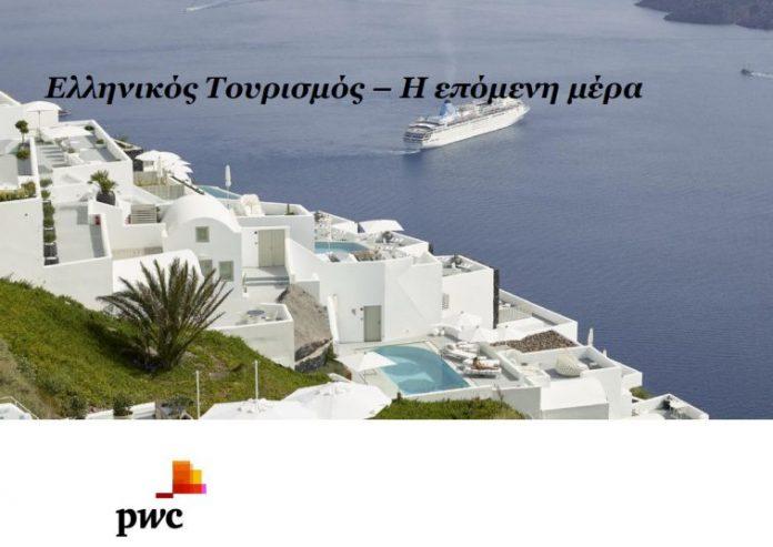 Απαραίτητες οι επενδύσεις ύψους 6 δισ. ευρώ σε ξενοδοχειακές υποδομές