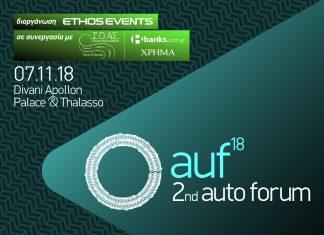 «Αλλάξτε Αυτοκίνητο!» - Έρχεται το 2nd Auto Forum στο Divani Apollon Palace & Thalasso