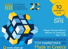 """Έρχεται το επετειακό συμπόσιο με τίτλο """"Ο Στρατηγικός Ρόλος του Μάρκετινγκ στο Made in Greece"""""""