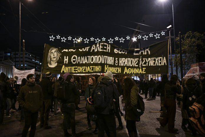 Συλλαλητήριο για τα 10 χρόνια από την δολοφονία Γρηγορόπουλου