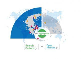 Αναβαθμίστηκε το OpenArchives.gr