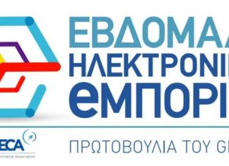 Εβδομάδα Ηλεκτρονικού Εμπορίου 2019: Το ελληνικό Ηλεκτρονικό Εμπόριο γιορτάζει για 6η χρονιά