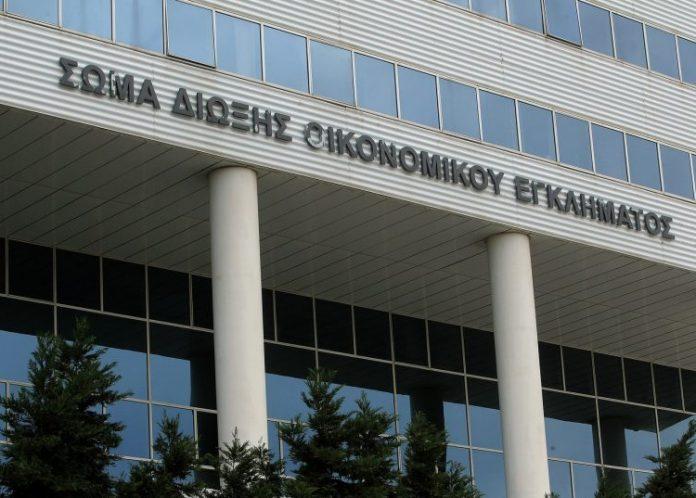 Καταργείται η Ειδική Γραμματεία του ΣΔΟΕ