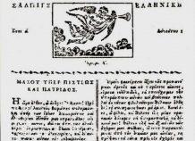 Σάλπιγξ Ελληνική