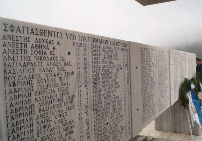 Δίστομο Έρχεται η η δικαίωση των θυμάτων των ναζί 75 χρόνια μετά;3