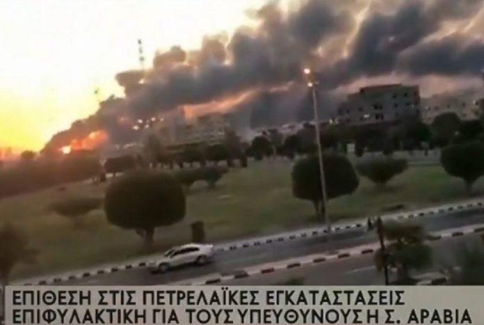 Eπιθέσεις στις πετρελαϊκές εγκαταστάσεις της Σ. Αραβίας