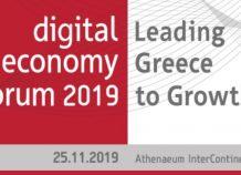 Στις 25 Νοεμβρίου, το Digital economy forum 2019: Leading Greece to Growth