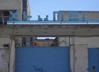 """""""Πολιτεία Καινοτομίας"""" στο εγκαταλελειμμένο κτίριο της ΧΡΩΠΕΙ, στο Νέο Φάληρο"""