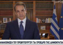Κυρ. Μητσοτάκης: Ενωτική, υπερκομματική και προοδευτική η υποψηφιότητα Σακελλαροπούλου για ΠτΔ (video)
