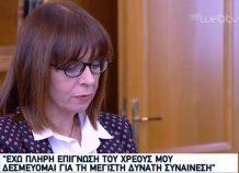 Με 261 ψήφους Πρόεδρος της Δημοκρατίας η Αικ. Σακελλαροπούλου