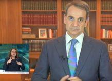 Κυρ. Μητσοτάκης: Κάνουμε ό,τι χρειάζεται για να θωρακιστεί η δημόσια υγεία (video)