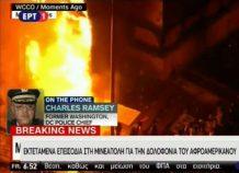 Μινεάπολις: Κατάσταση έκτακτης ανάγκης μετά τις ταραχές για το θάνατο του Τζορτζ Φλόιντ