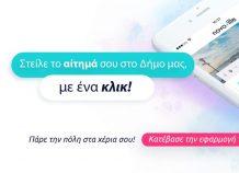 Μια ελληνική νεοφυής επιχείρηση αλλάζει τον τρόπο που επικοινωνίας με τον Δήμο μας σε Ελλάδα και Ευρώπη