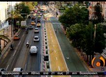 Ο Μεγάλος Περίπατος μπορεί να καταστήσει την Αθήνα σε κορυφαίο τουριστικό προορισμό