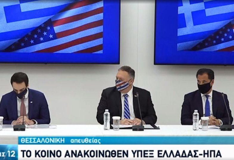 Πολιτική Συνάντηση Ν. Δένδια - Μ. Πομπέο στη Θεσσαλονίκη
