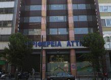 Διακόσια εκατ. από την Περιφέρεια Αττικής, για τη στήριξη των μικρών και πολύ μικρών επιχειρήσεων