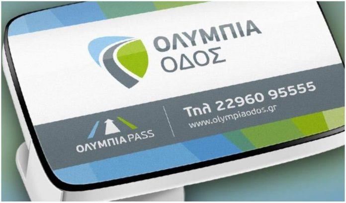 Με τον πομποδέκτη ΟΛΥΜΠΙΑ PASS σε ΟΛΗ την Ελλάδα